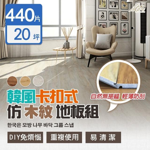 【ICR】北歐高仿真可拆裝DIY防滑隔音地板(440片/20坪/木紋)