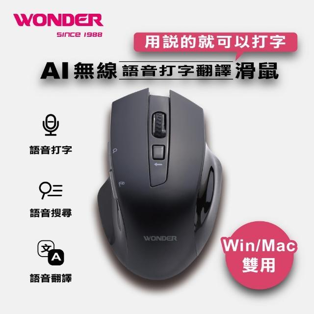 【WONDER 旺德】AI無線語音打字翻譯滑鼠(WA-I08MB)