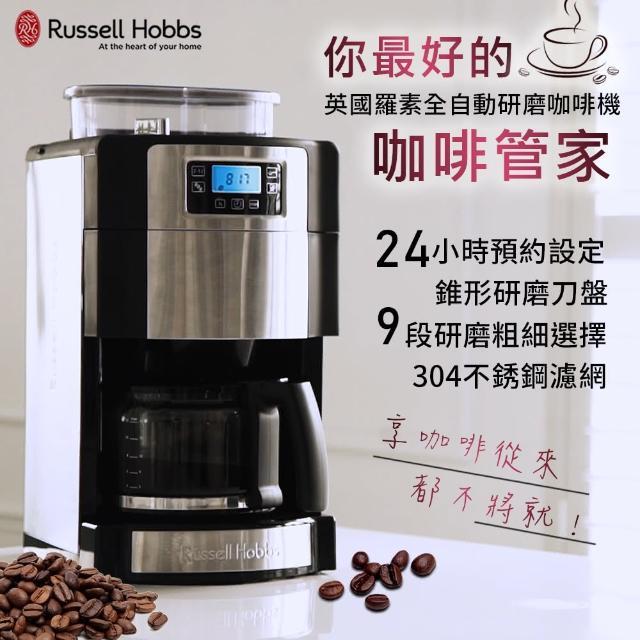 【Russell Hobbs 羅素】全自動研磨咖啡機(20060-56TW 全新福利品)