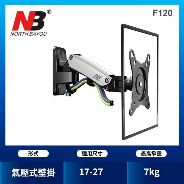 【NB】17-27吋氣壓式液晶螢幕壁掛架(F120)