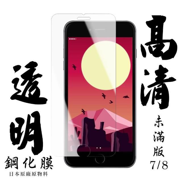 日本 旭硝子 IPhone 7 8 透明 保護貼 9H(i7 IPHONE 7 8 鋼化膜 透明 I8 IPHONE7 IPHONE8 9D 9H)