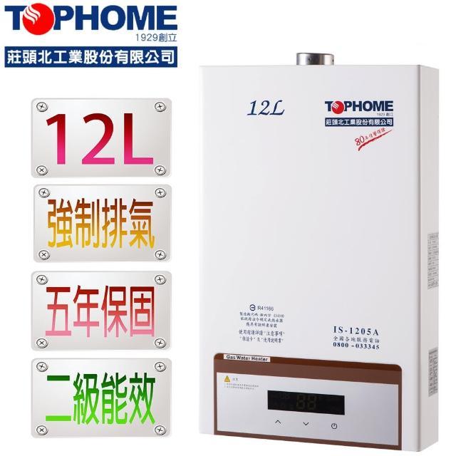 【TOPHOME莊頭北工業-贈不沾鍋】12公升強制排氣數位恆溫熱水器IS-1205A(12L 分段火排、2級節能)