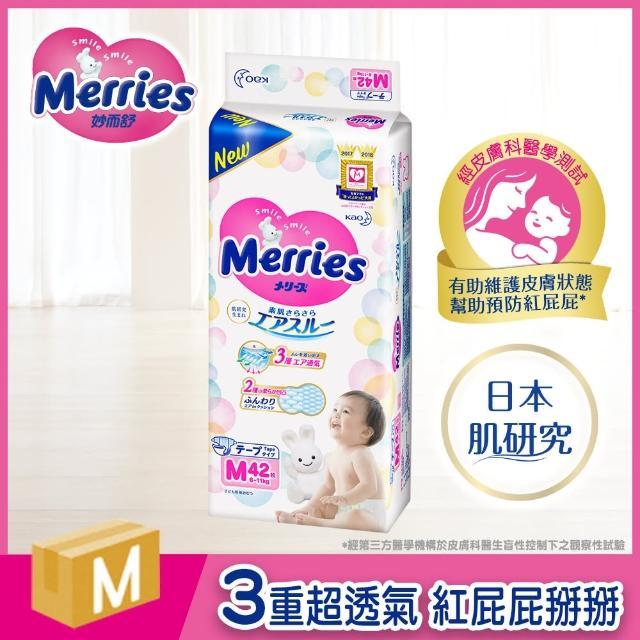 【妙而舒】金緻柔點透氣 黏貼型紙尿褲/尿布-日本境內版(M42片/包)