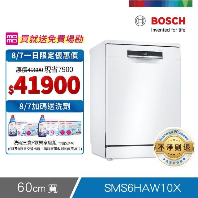 【BOSCH 博世】送Oster果汁機 13人份 獨立式洗碗機 含基本安裝(SMS45IW00X)