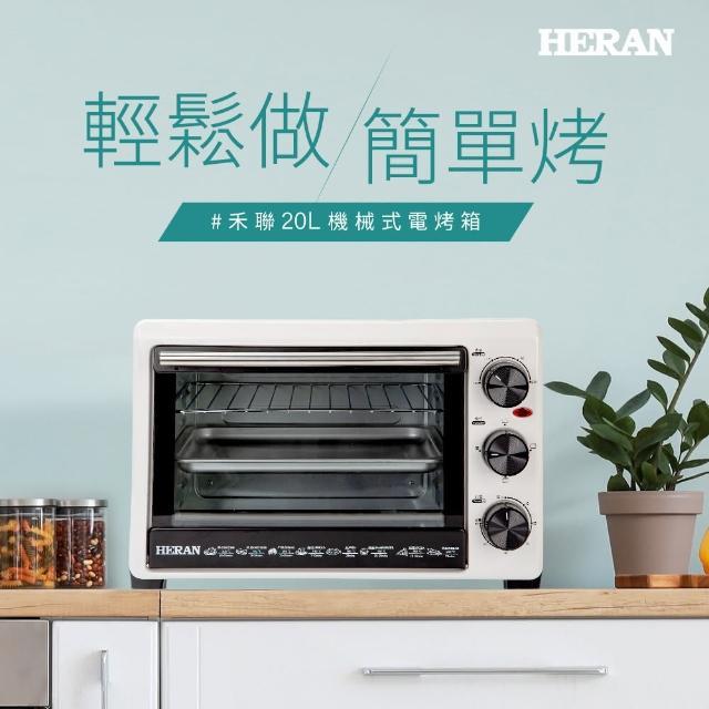 【HERAN 禾聯】20公升雙層玻璃電烤箱-白色(HEO-20GL010)