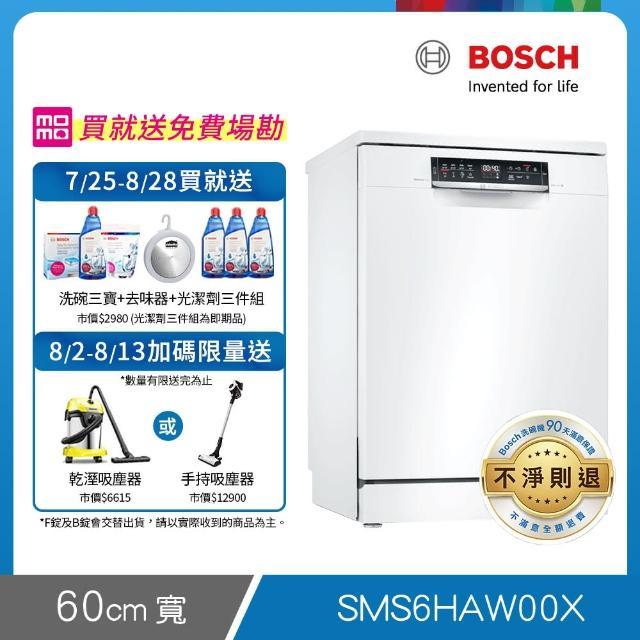 【BOSCH 博世】送Oster果汁機13人份 獨立式洗碗機 含基本安裝(SMS68IW00X)