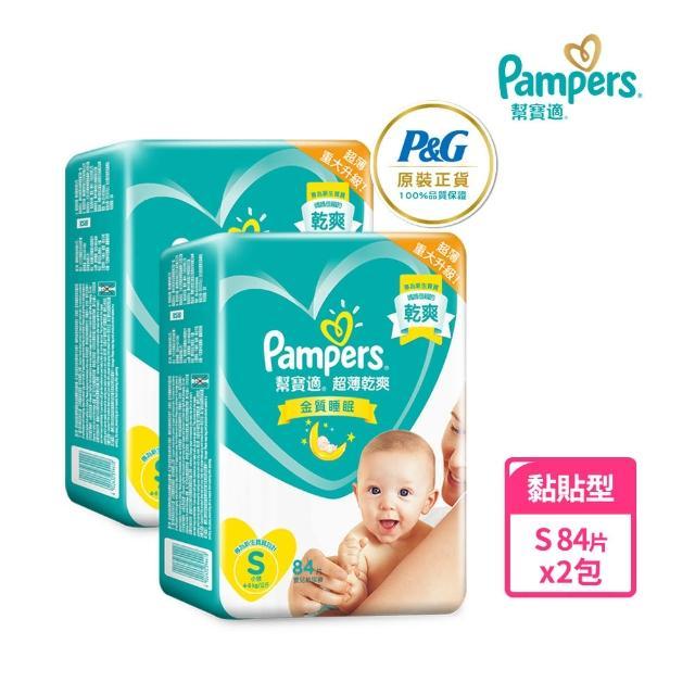 週期購【幫寶適】超薄乾爽 嬰兒紙尿褲 S 84片x2包