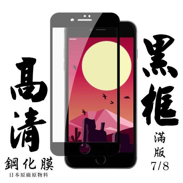 日本 旭硝子 IPhone 7 8 透明 保護貼 9H 黑(i7 保護貼 鋼化膜 透明 I8 IPHONE7 IPHONE8)