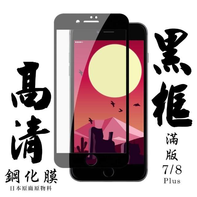 日本 旭硝子 IPhone 7 8 plus 透明 保護貼 9H 黑(7p i7p IPHONE8p IPHONE7p PLUS 7+ 8+ i7+ i8+)