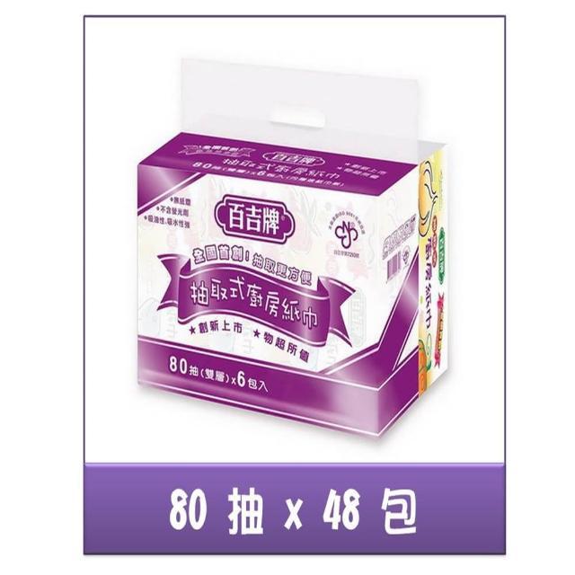 【百吉牌】抽取式廚房紙巾80組*48包/箱