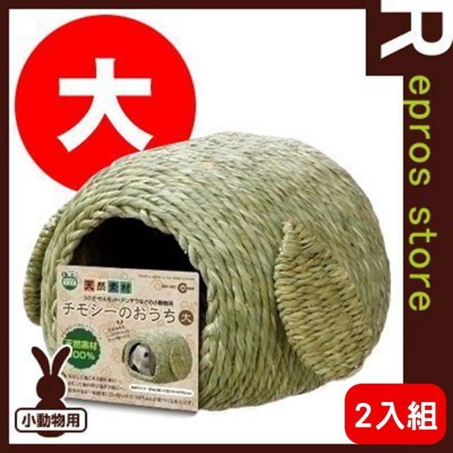 【Marukan】提摩西草兔窩〈大〉(2入組)(MR-605)