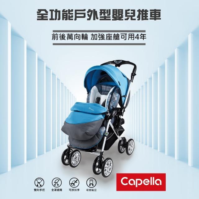 【CAPELLA】BS707有機棉雙向豪華推車/嬰兒手推車(夏日沁藍/活力橘)
