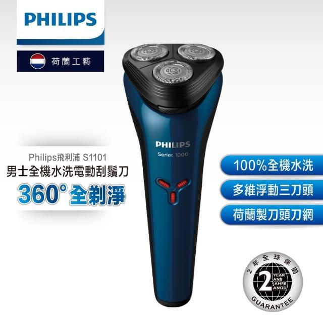 【Philips 飛利浦】三刀頭水洗電動刮鬍刀S1101/02