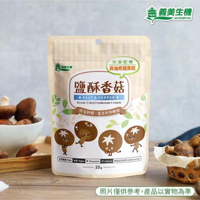 【義美生機】鹽酥香菇25g(整朵台灣香菇)