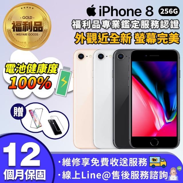 【Apple 蘋果】福利品 iPhone 8 256G 電池健康度100% 外觀近全新 智慧型手機(贈液晶微電腦快煮鍋)