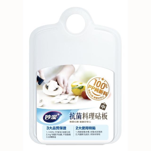【妙潔】抗菌料理砧板(中)