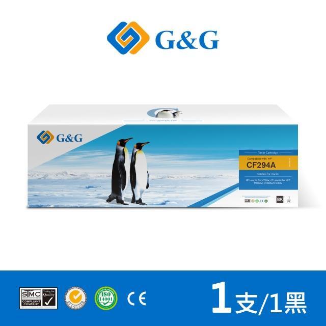 【G&G】for HP CF294A/94A 黑色相容碳粉匣(適用 HP LaserJet Pro M148dw / M148fdw)