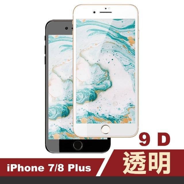 iPhone 7 8 Plus 9D 手機 滿版 貼膜(i7p IPHONE8p i7+ i8+ 手機 鋼化膜 保護貼)
