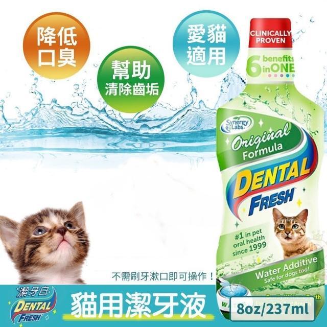 【美國潔牙白Dental Fresh】貓咪版潔牙液 237ml(2入組)