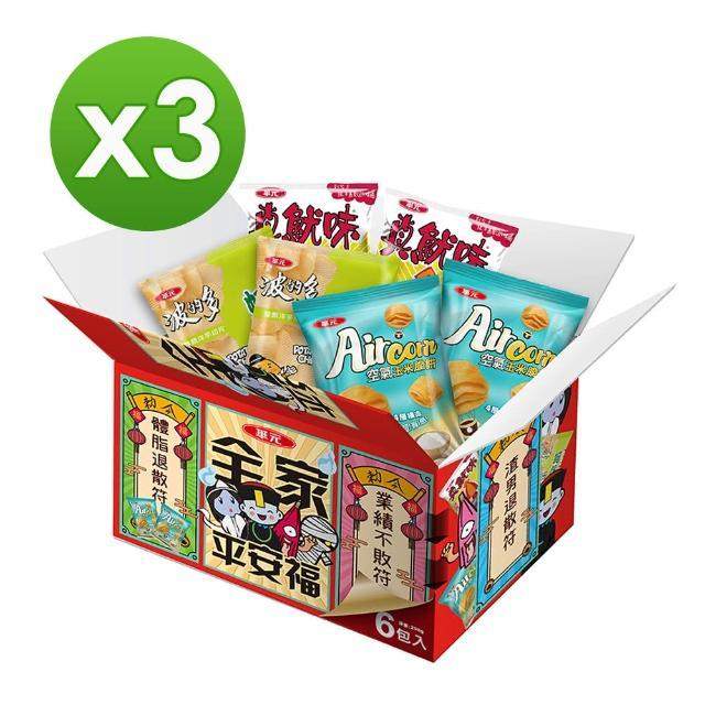 【華元】全家平安福派對零食箱298gX3盒組(中元普渡/拜拜箱/澎派箱)