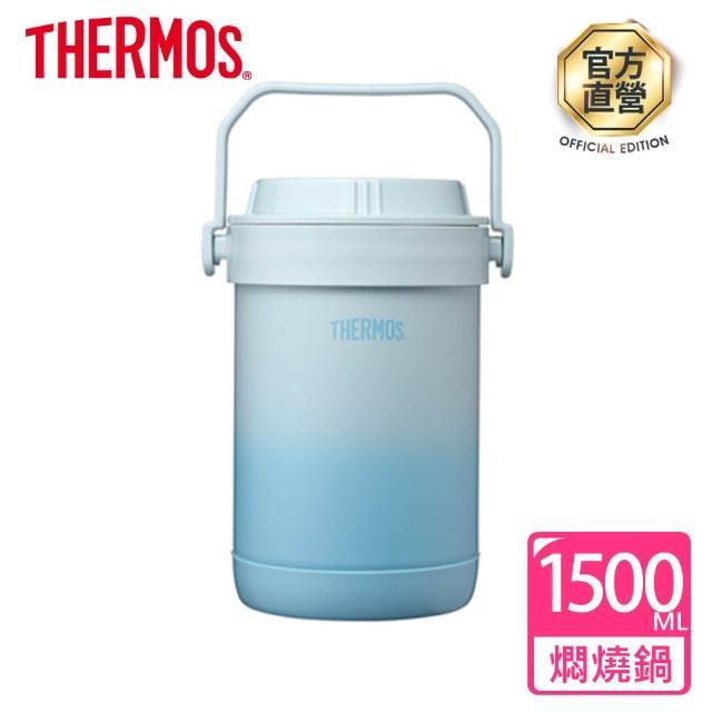 【THERMOS 膳魔師】不鏽鋼真空燜燒提鍋1.5L(RPF-20-GBL)
