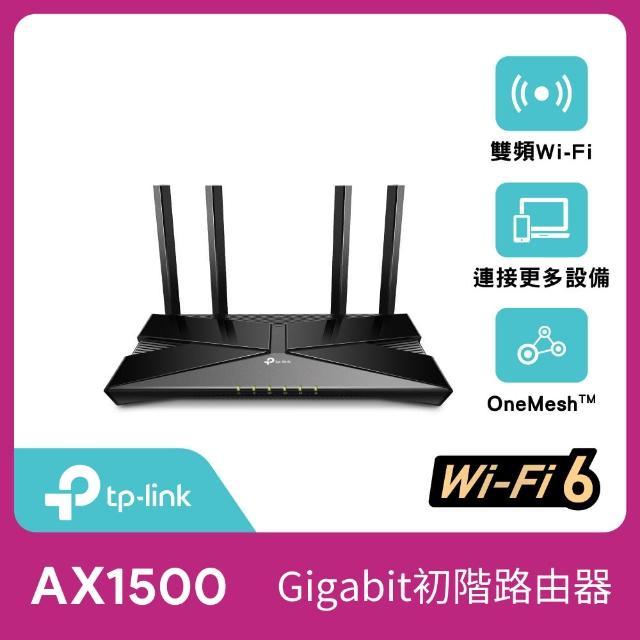 【TP-Link】Archer AX10 AX1500 wifi 6 802.11ax Gigabit雙頻無線網路分享器 路由器