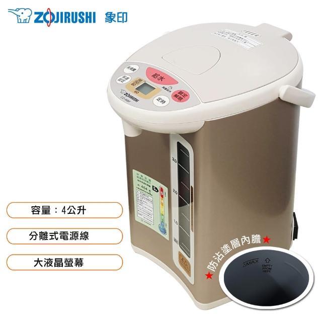 【ZOJIRUSHI 象印】4L微電腦熱水瓶CD-WBF40