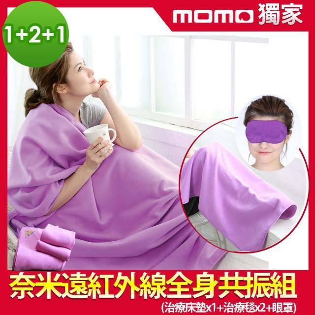 【HanMa 汗馬】醫療級奈米遠紅外線治療毯-全身共振4件式超值組