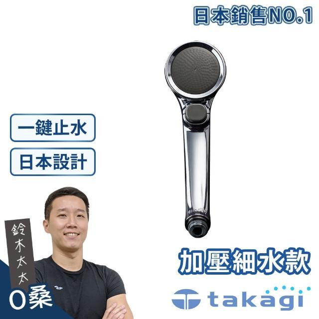【takagi】Shower Metal 增壓細水蓮蓬頭(鈴木太太公司貨)