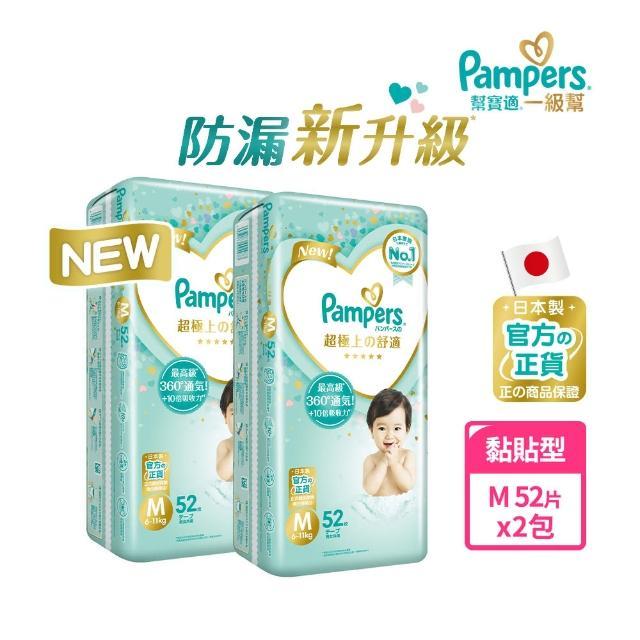 週期購【幫寶適】一級幫 紙尿褲/尿布 M 52片x2包