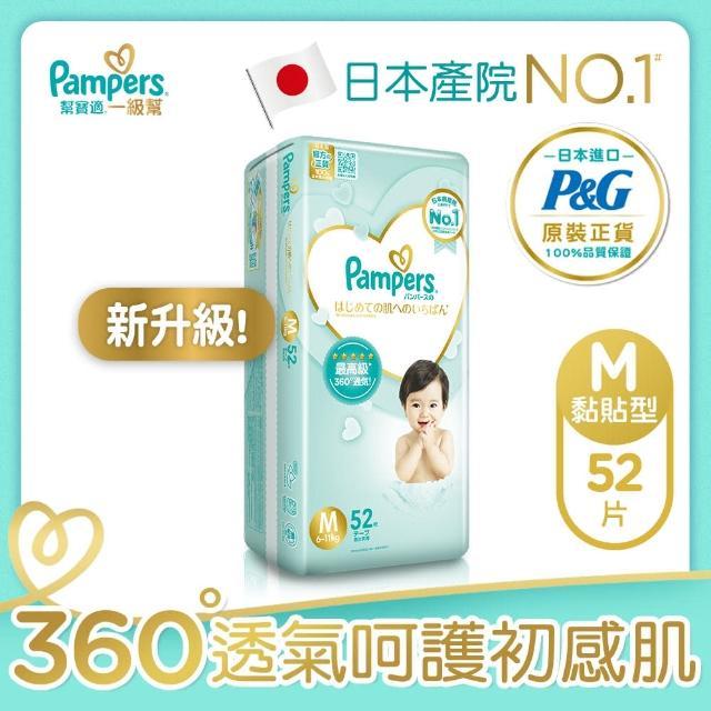 【幫寶適】一級幫 紙尿褲/尿布 M 52片