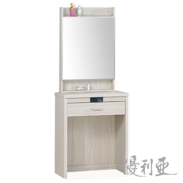 【優利亞】夏媞 2尺化妝台(不含椅)