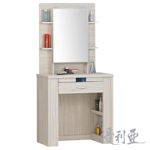 【優利亞】夏媞 2.5尺化妝台(不含椅)