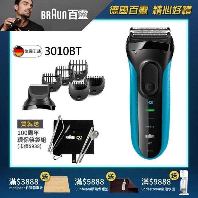 【德國百靈BRAUN】新三鋒系列造型組電鬍刀3010BT(造型修剪三合一)