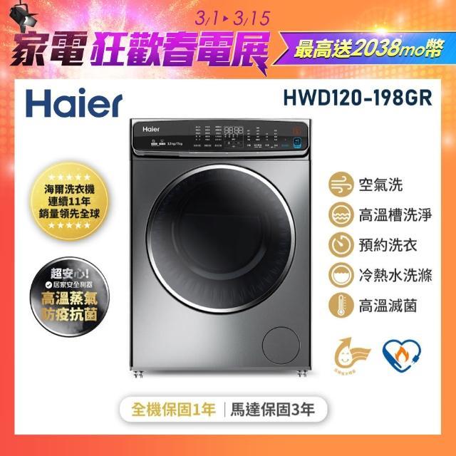 【獨家送DC扇★Haier 海爾】12公斤3D蒸氣洗脫烘滾筒洗衣機(HWD120-198GR)