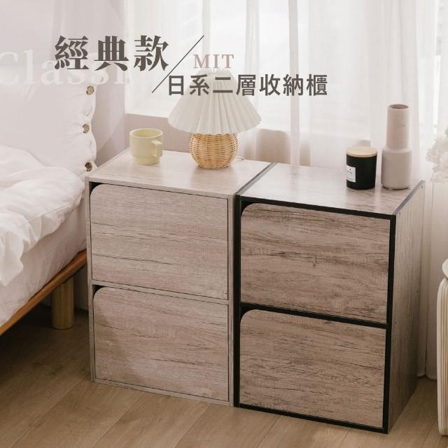 【歐德萊生活工坊】MIT經典款日系收納櫃-二層門櫃(收納櫃 抽屜櫃 櫃子 書櫃 置物櫃)