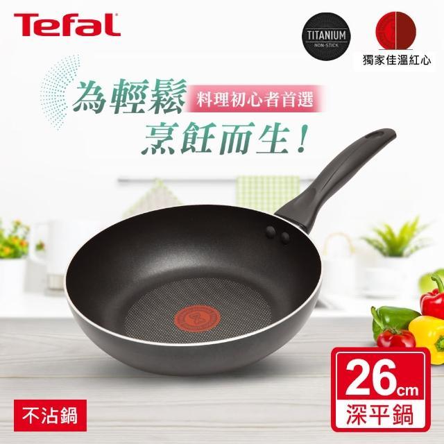 【Tefal 特福】全新鈦升級-爵士系列26CM不沾鍋深平底鍋