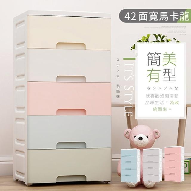 【Ashley House #8款選擇】42面寬-粉系質感簡約可拆式五層抽屜收納櫃(DIY附輪)