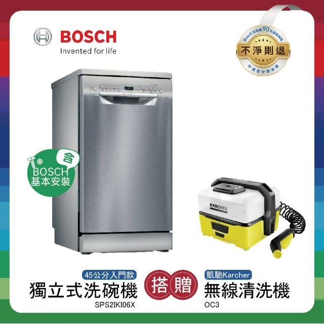 【BOSCH 博世】振興券加碼送3000 9人份獨立式洗碗機+Karcher無線清洗機 含基本安裝(SPS25CI00X+OC3)