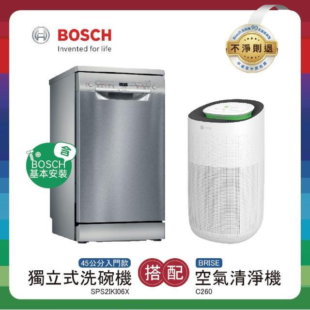 【BOSCH 博世】振興券加碼送3000 9人份獨立式洗碗機+空氣清淨機 含基本安裝(SPS25CI00X+300C5)