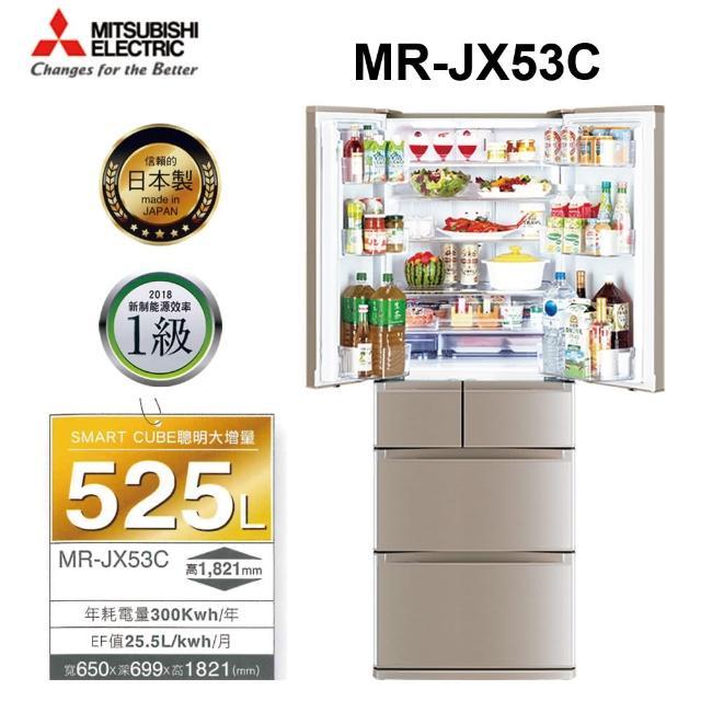 【MITSUBISHI 三菱】日製六門525L變頻冰箱 玫瑰金(MR-JX53C-N-C)