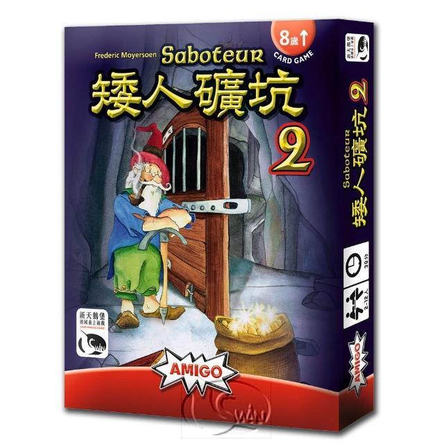 【新天鵝堡桌遊】矮人礦坑 2 Saboteur 2-/擴充(經典、多人)