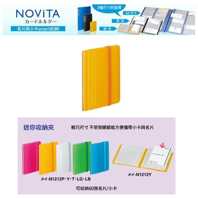 【KOKUYO】Novita名片收納夾60枚 迷你(黃)