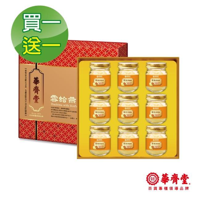 【華齊堂】雪蛤燕窩禮盒買一送一(75ml/9入/盒)