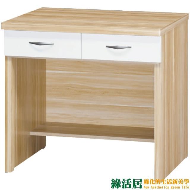 【綠活居】卡斯  時尚2.7尺二抽書桌/電腦桌(三色可選)