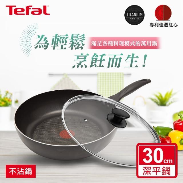 【Tefal 特福】全新鈦升級-爵士系列30CM不沾鍋深平底鍋+玻璃蓋