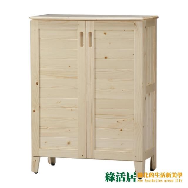 【綠活居】德比瑞 時尚3尺實木二門鞋高鞋櫃/玄關櫃