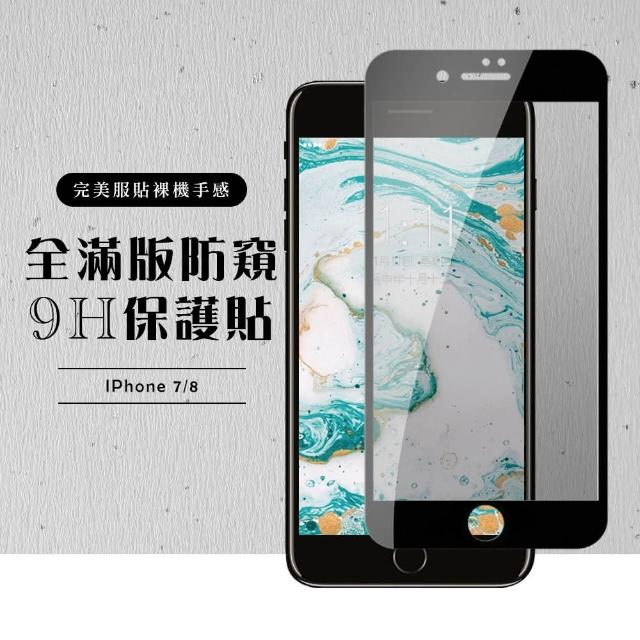 IPhone 7/8絲印黑色 防窺 9H 鋼化膜(i7 iphone 7 8 i8 保護貼 鋼化膜 手機膜 黑色 防窺)