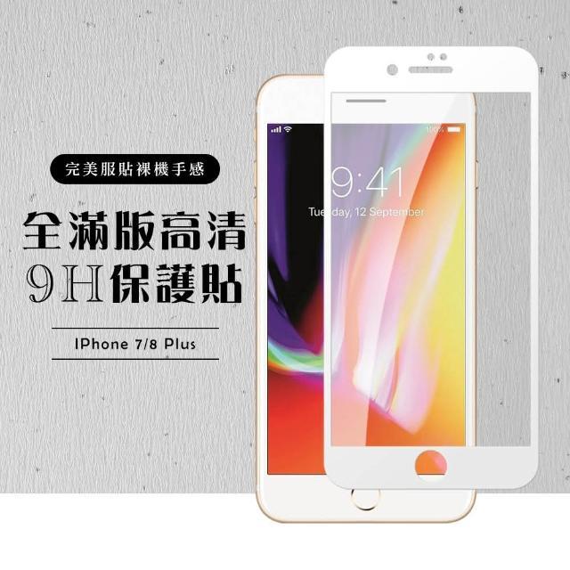 IPhone 7/8 plus 絲印白色 透明 9H 鋼化膜(i7+ iphone plus i7p i8+ I8P 保護貼 鋼化膜 白色)