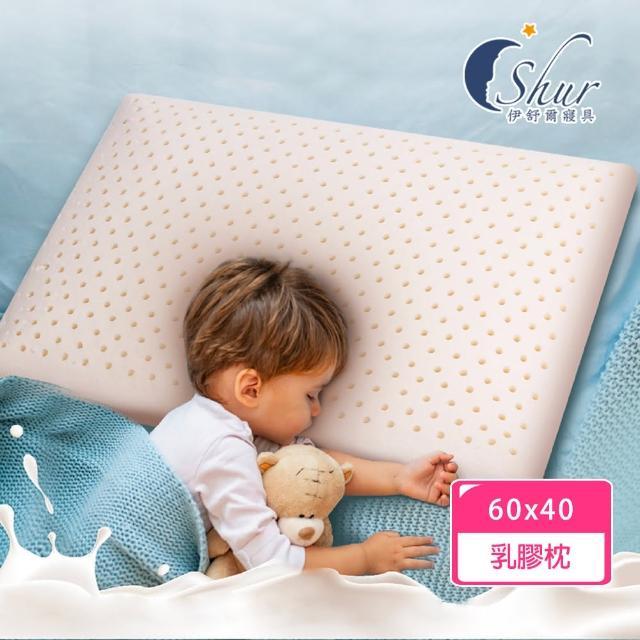 【ISHUR伊舒爾】純天然兒童乳膠枕(完美支撐 大面積 水洗枕 速達)
